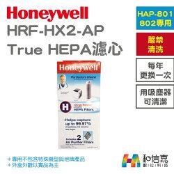 Honeywell原廠【和信嘉】漢威 HRF-HX2-AP True HEPA長效濾心 (2入) HAP-801/802WTW專用 建議每年更換 不可洗 可用吸塵器清潔 台灣公司貨