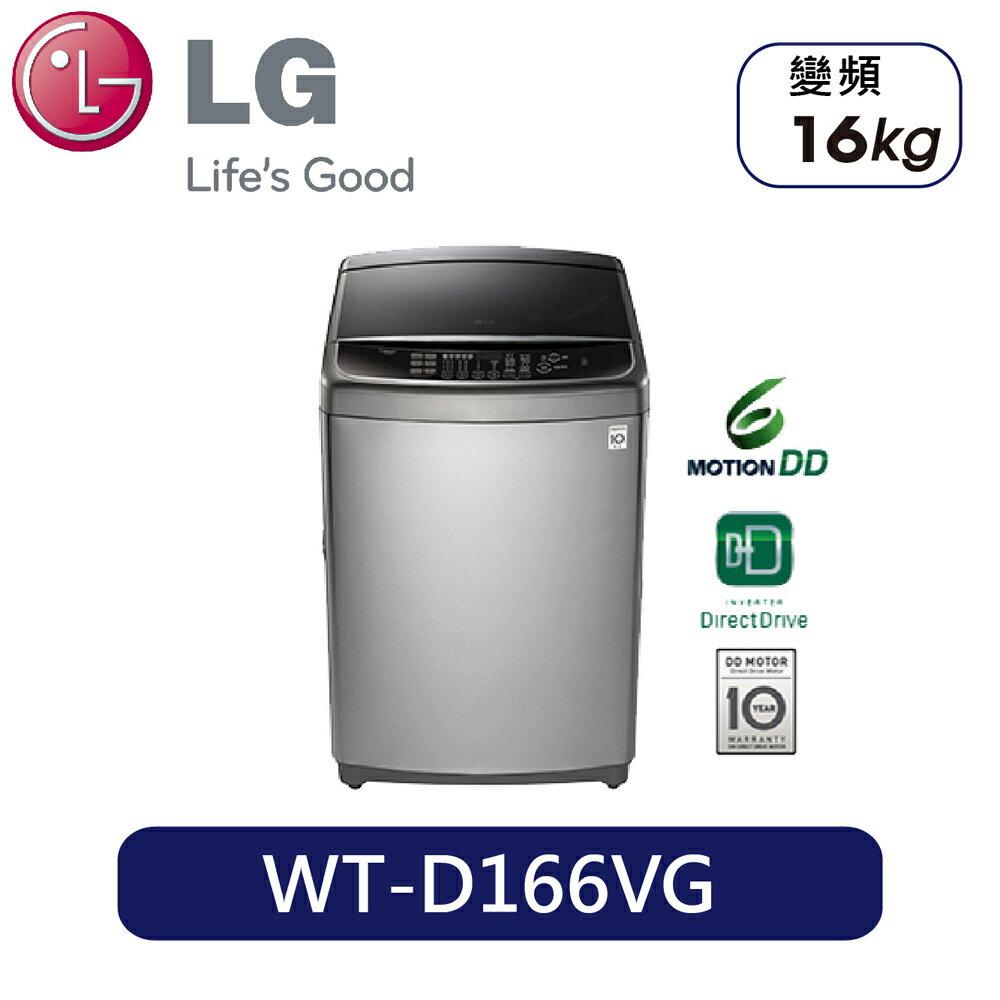 LG | 16KG 直立式 直驅式變頻洗衣機 不銹鋼銀 WT-D166VG