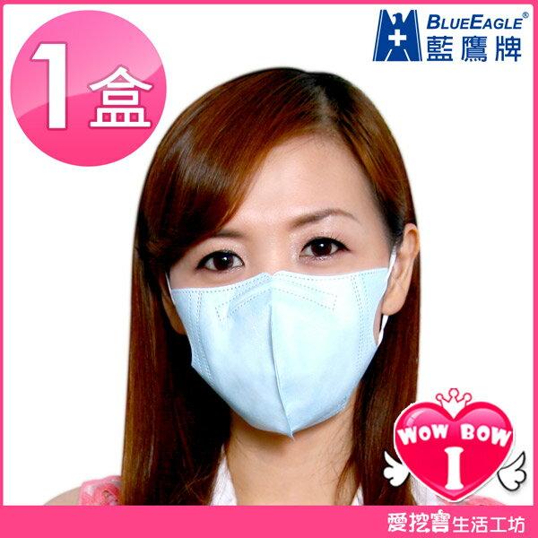 【藍鷹牌】成人立體鼻梁壓條口罩?愛挖寶 NP-3DX?1盒