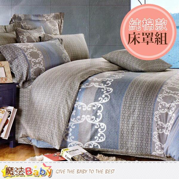 純棉5x6.2尺雙人床罩組 魔法Baby~w05012