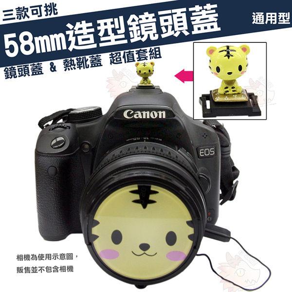 小咖龍賣場:【小咖龍賣場】58mm造型鏡頭蓋熱靴蓋套組計程車TAXI老虎熊貓適用CANON18-55鏡頭851.8鏡頭