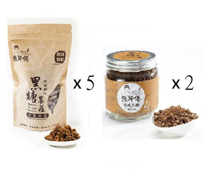 原味手工黑糖(袋裝/顆粒)500g x5+薑味手工黑糖(罐裝/粉粒)300g x 2-黑糖農莊張師傅手工柴燒黑糖