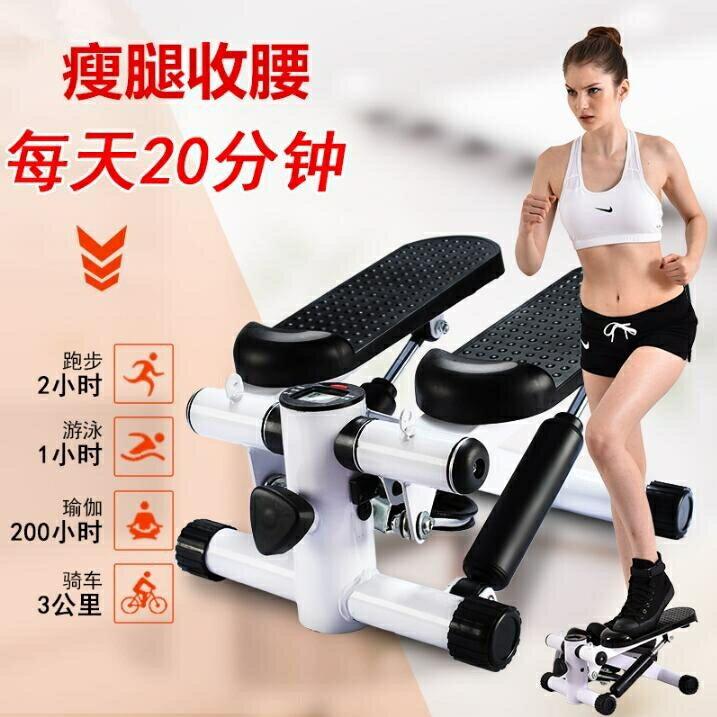 現貨 踏步機 滑步機登山美腿機上下左右踏步機有氧滑步機划步機家用小型跑步機