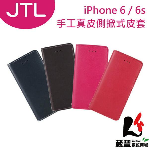 JTLiPhone66S(4.7吋)手工真皮側掀式皮套【葳豐數位商城】