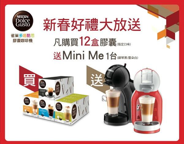★贈膠囊咖啡機雀巢DOLCEGUSTO新型膠囊咖啡機專用咖啡膠囊優惠組★公司貨