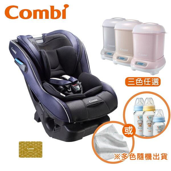 Combi日本康貝NewPrimLongEG0~7歲嬰幼童汽車安全汽座+Pro消毒烘乾鍋(2色可選)贈奶瓶*3or包巾*1