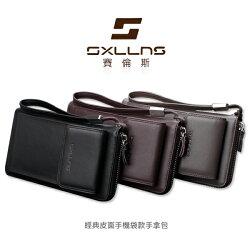 強尼拍賣~ 免運 SXLLNS 賽倫斯 SX-QS1975 經典皮面手機袋款手拿包(可放5.3寸以下手機) 手機包