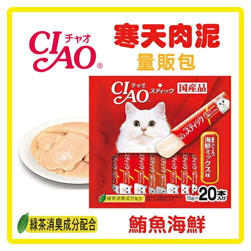 【力奇】CIAO寒天肉泥-量販包-鮪魚海鮮15g*20條(SC-201)-370元>可超取(D002B58)