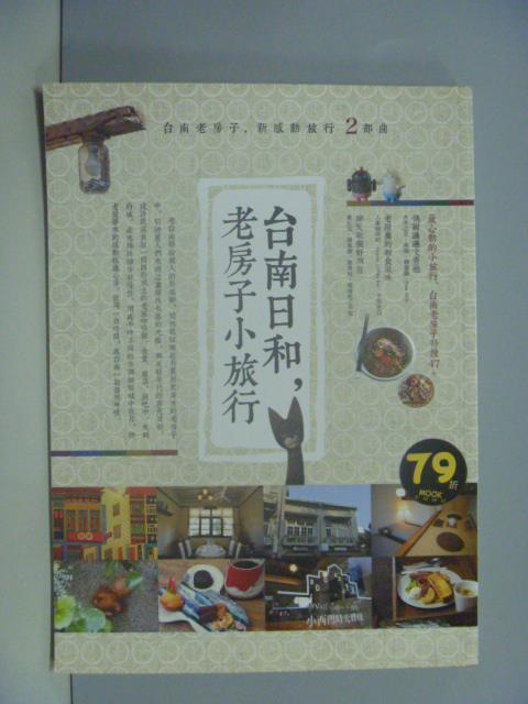 ~書寶 書T9/旅遊_ZBU~Let #x27 s OFF~台南日和老房子小旅行_旅人誌編