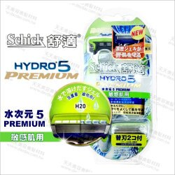 Schick舒適水次元5敏感肌用刮鬍刀+2刀片 [56111]