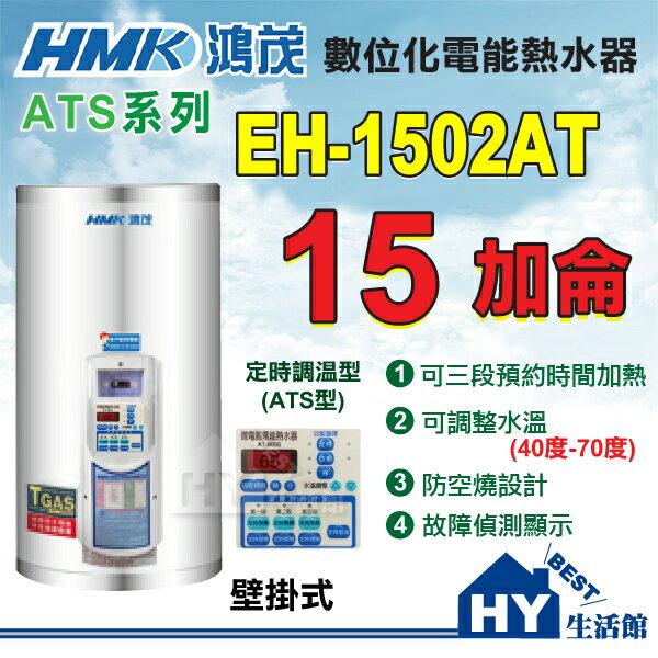 《鴻茂》 ATS系列 數位化 定時調溫型 電能熱水器 15加侖 EH-1502AT 壁掛式 直掛式【不含安裝、區域限制】《HY生活館》水電材料專賣