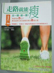 【書寶二手書T4/體育_YAW】走路就能瘦:走一圈,瘦一圈!無感甩肉5公斤,養成超模完美S曲線的健走8週計畫_Sahra