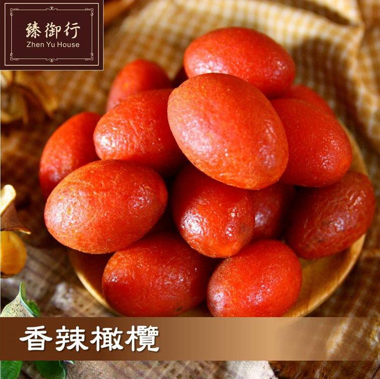 【臻御行】★香辣橄欖★300g-蜜餞-橄欖-古早味-台灣零食