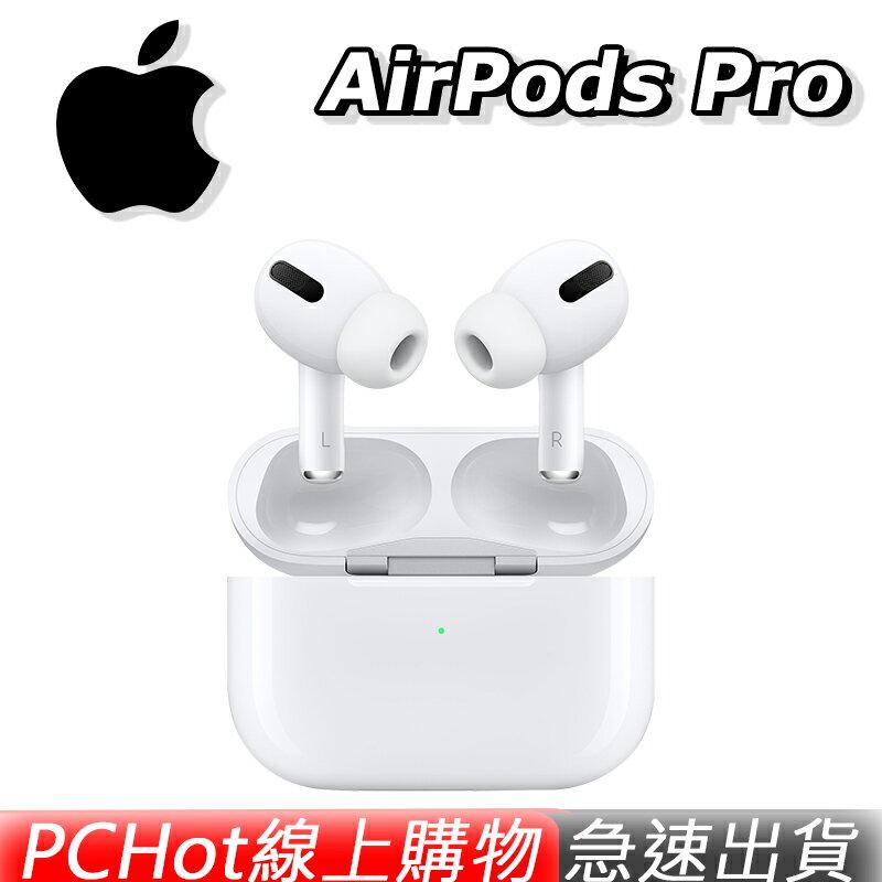 [免運速出] Apple 蘋果 AirPods Pro 無線藍牙耳機 正版 PCHOT