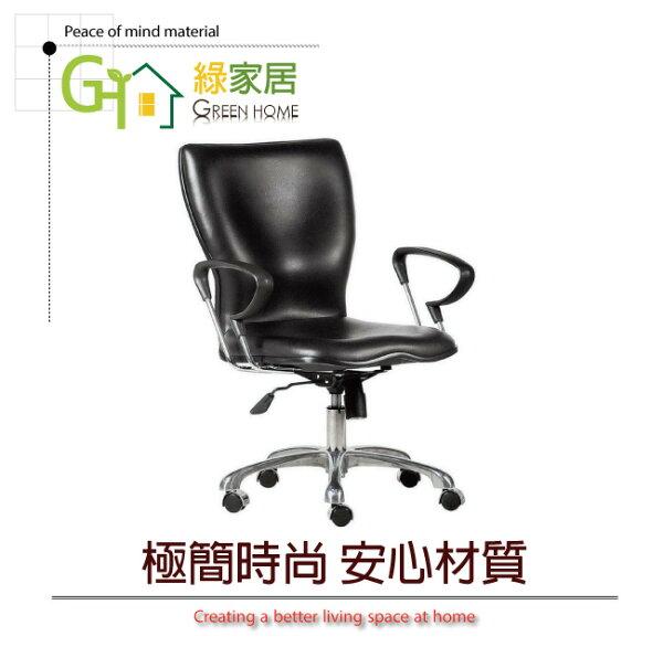 【綠家居】娜可時尚皮革辦公椅(可後仰+氣壓升降+二色可選)