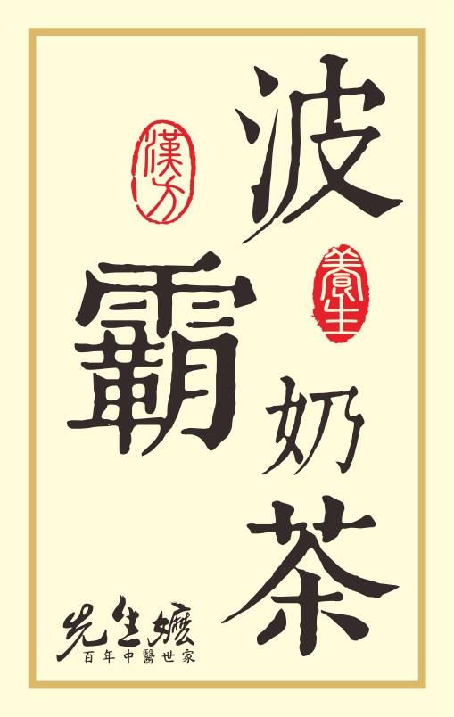 【漢方養生茶】 5包試用組 退火 降火氣 使口氣芬芳 促進唾液分泌 潤喉 2