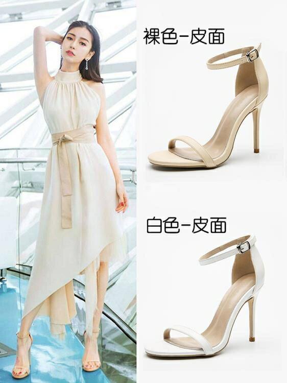 高跟鞋女時尚黑色一字扣帶涼鞋2021新款夏季網紅高跟鞋女鞋細跟白色仙女風