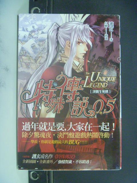 【書寶二手書T6/一般小說_JLA】特殊傳說 0.5 決戰生死棋_護玄