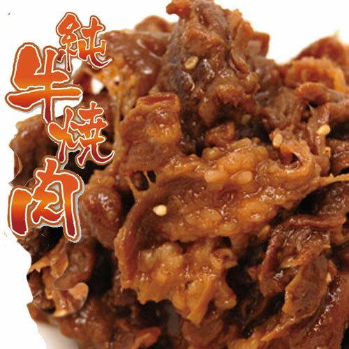 牛五花燒肉片300g~胸腹部、 肉質鮮嫩多汁、入口即化~優食網vs紐約私廚
