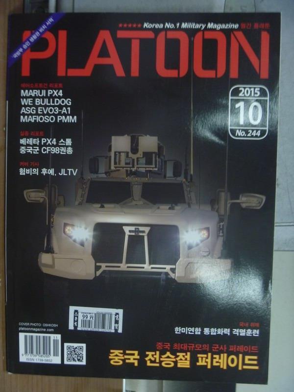 【書寶二手書T8/軍事_PLV】Platoon_244期_Marui Px4_韓文