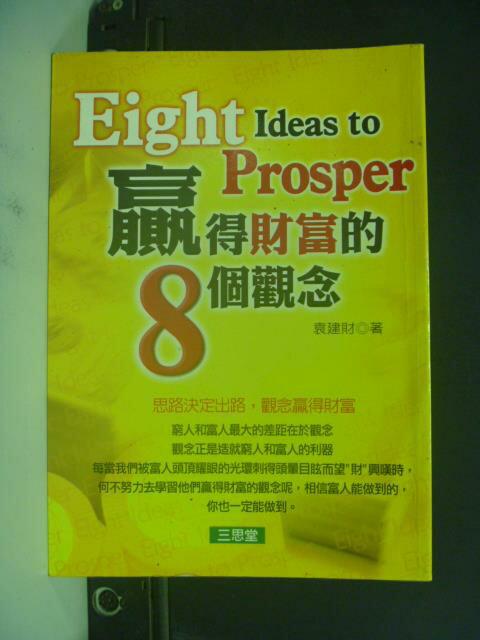 ~書寶 書T8/投資_GSY~贏得財富的8個觀念_袁建財