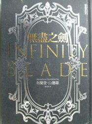 【書寶二手書T1/翻譯小說_NPY】無盡之劍Infinity Blade_布蘭登山德森