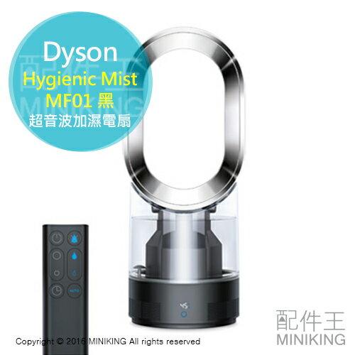 【配件王】日本代購 Dyson 戴森 hygienic mist MF01BN黑 限定版超音波加濕器 電風扇 勝AM10