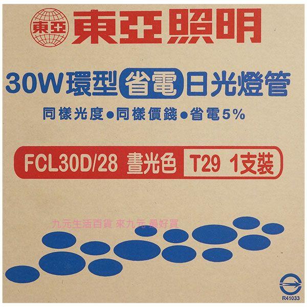 【九元生活百貨】東亞 30W環型省電日光燈管/晝光 T29 圓形燈管