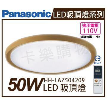 Panasonic國際牌 HH-LAZ504209 LED 50W 110V 金色木邊 吸頂燈 _ PA430010