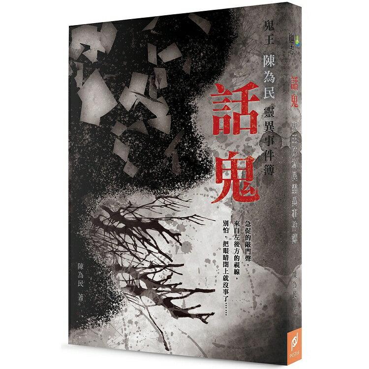 話鬼:鬼王陳為民靈異事件簿 | 拾書所