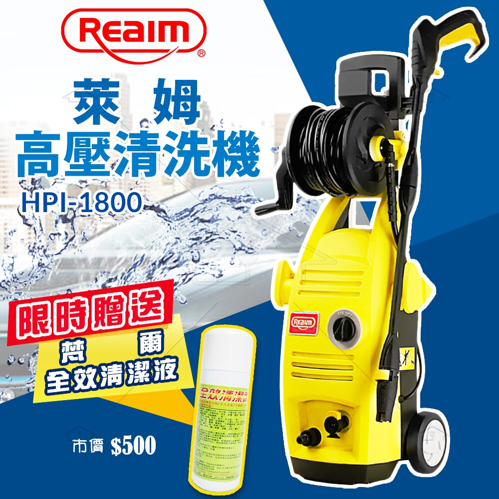 【限時贈送梵爾全效清潔液400cc(市價500元)】Reaim萊姆高壓清洗機 HPi-1800 汽車美容 打掃 沖洗機