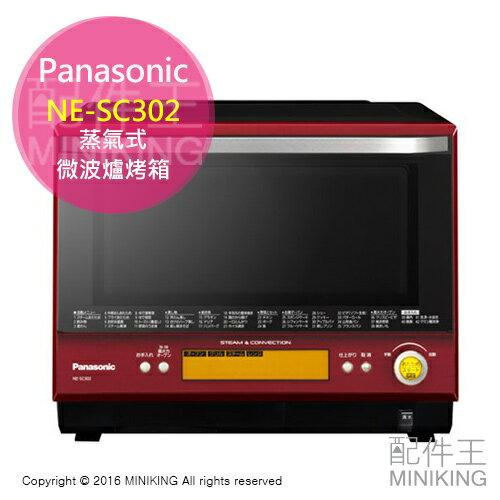 ~ 王~  Panasonic 國際牌 NE~SC302 微波爐 水蒸氣 烤箱 烘烤燒烤