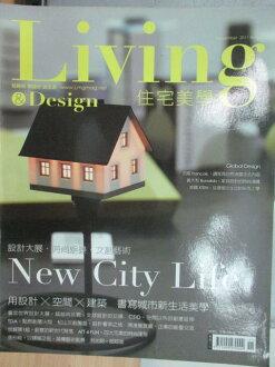 【書寶二手書T4/設計_ZJV】住宅美學_36期_用設計X空間X建築等