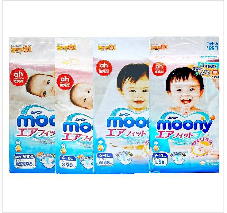 【moony】日本境內 頂級彩盒版 黏貼式紙尿布(2包 / 箱) 1