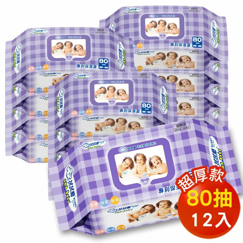 拭拭樂環保濕巾蓋嬰兒濕紙巾(80抽X12包)-紫色限定款/超厚超濕款