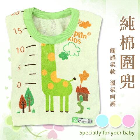 【esoxshop】純棉圍兜 長頸鹿寶寶款 台灣製 愛樂象