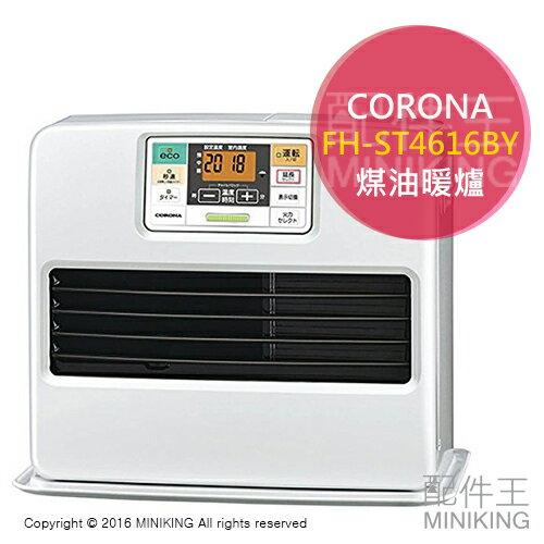 【配件王】日本代購 一年保附中說 CORONA FH-ST4616BY 煤油暖爐 7秒點火 17? 另 FW-4216S