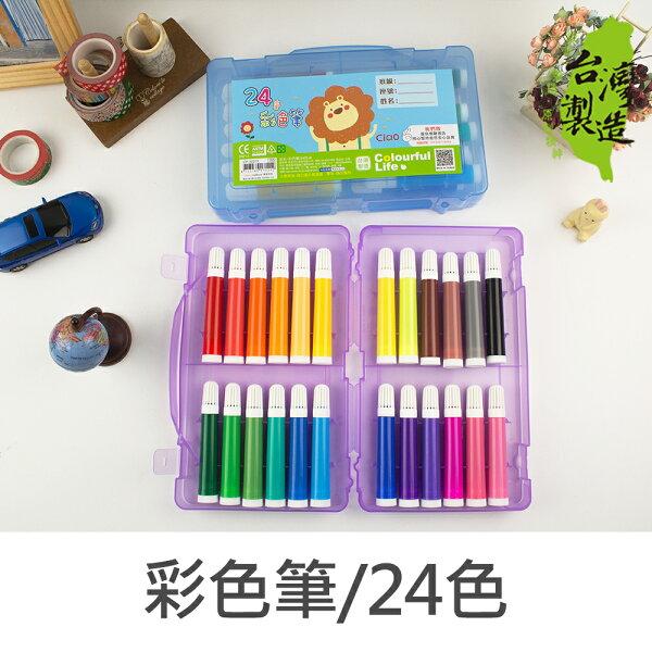 珠友CP-30017彩色筆24色安全無毒(台灣製)