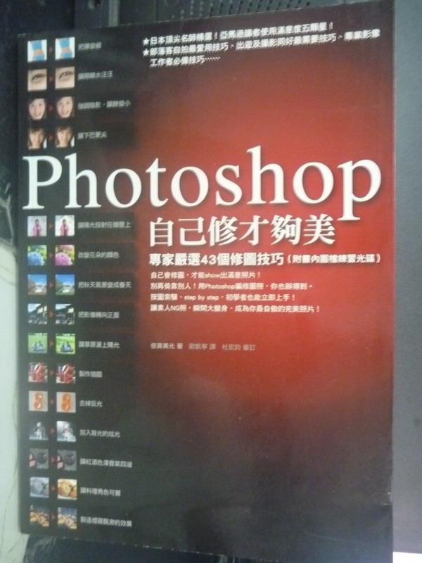 【書寶二手書T3/電腦_ZJG】Photoshop自己修才夠美 專家嚴選43_倍賞美光_附光碟
