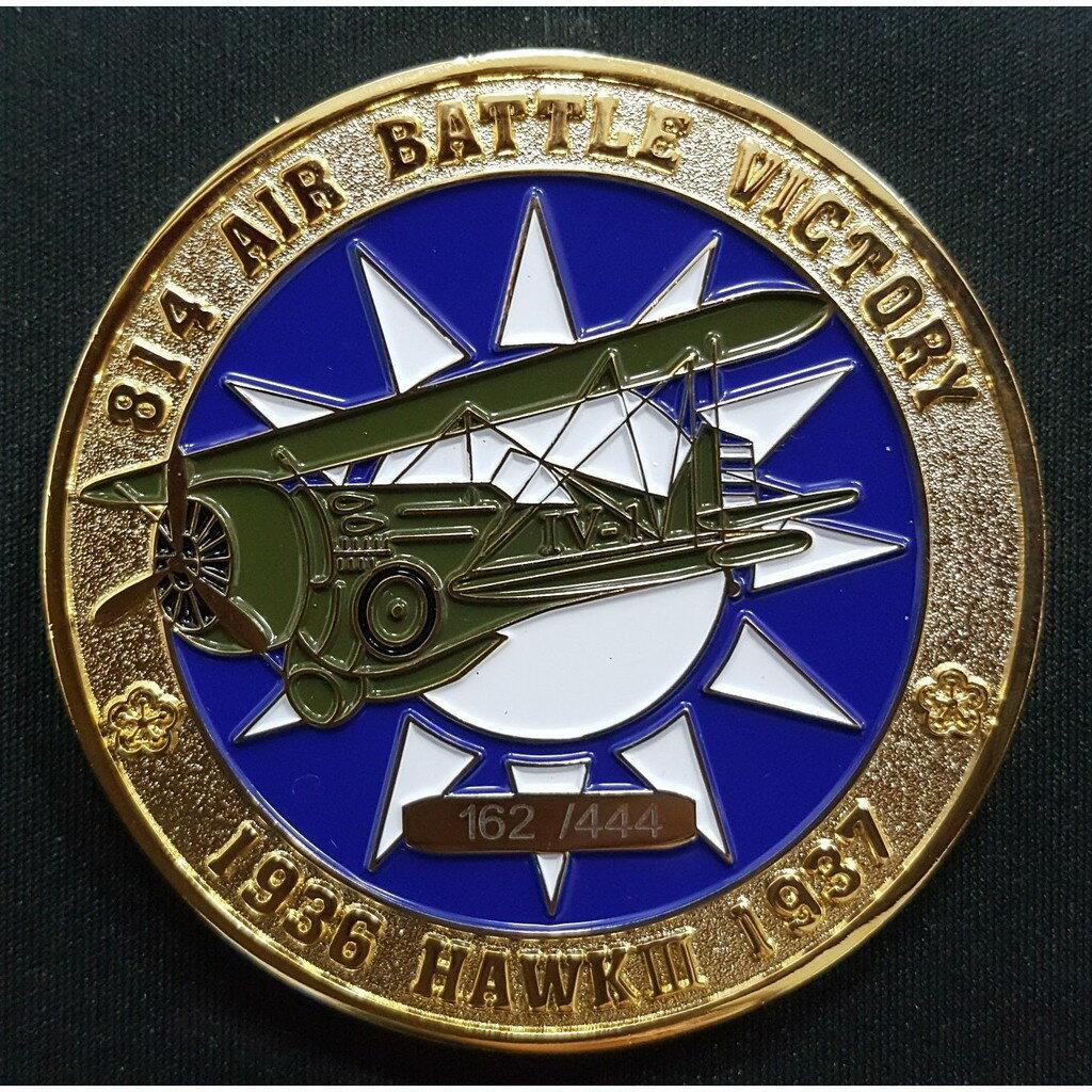 嘎嘎屋 台灣製 空軍霍克3 紀念幣 5公分 (IN005)有雷射編號 0