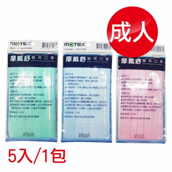 專品藥局 MOTEX 摩戴舒 醫用口罩 掛帶平面型 5入/包 粉/藍/綠 3色可選擇
