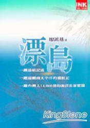 漂島:一段遠航記述