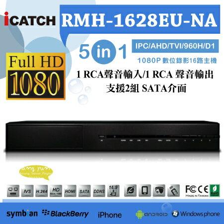 RMH-1628EU-NA 1080P AHD 16路監控主機 五合一 支援高清AHD.TVI.960H.D1.IPC 攝影機 手機遠端監控 錄影器 監視設備 DVR