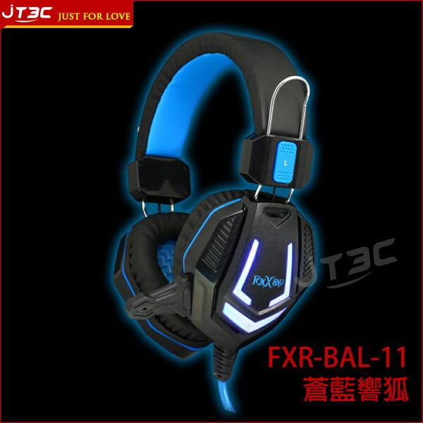 【滿3千15%回饋】FOXXRAYFXR-BAL-11蒼藍響狐電競耳機麥克風(免運)※回饋最高2000點