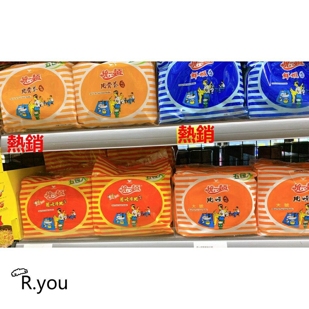 Ryou熱銷 統一 泡麵 袋裝 方便麵 一袋5入 肉骨茶 鮮蝦 蔥燒牛肉 大號 沖泡 消夜 快速 多種口味
