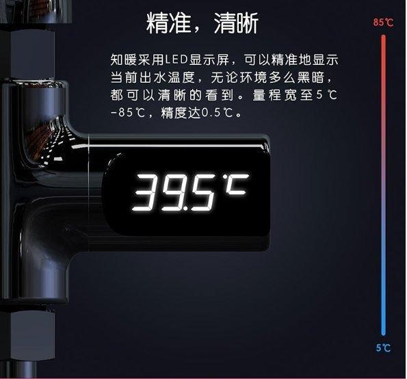 【保固一年 】 綠能 LED 水溫感測器 浴室 水溫計 水龍頭 創意 知暖 溫度計 可視水溫 水龍頭