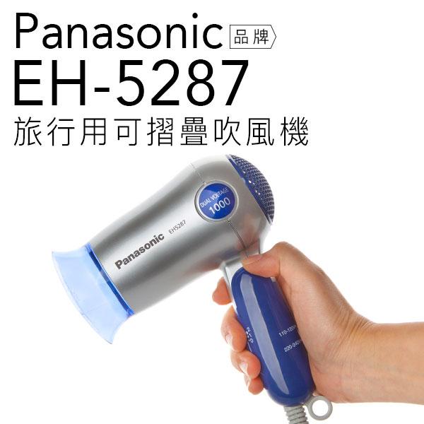 Panasonic 國際牌 EH-5287 摺疊式 吹風機 國際電壓【公司貨】