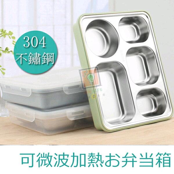 橙漾夯生活ORGLIFE:ORG《SD1012》304不鏽鋼~可微波五格便當盒野餐盒餐盒露營餐盤環保餐盒不鏽鋼餐具不鏽鋼餐盒