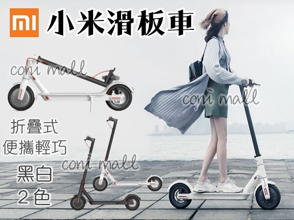 【coni shop】小米電動滑板車 免運 當天出貨 APP智能管家 體感車 摺疊自行車 三秒摺疊 雙重剎車 代步車 平衡車 便攜輕巧