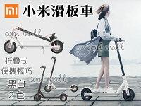 【coni shop】小米電動滑板車 免運 當天出貨 APP智能管家 體感車 摺疊自行車 三秒摺疊 雙重剎車 代步車 平衡車 便攜輕巧 0